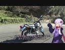 年上のバイクとツーリングPart 4【結月ゆ