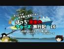 【ゆっくり】クルーズ旅行記 16 キーウエスト観光 フロリダキーズ