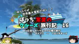 【ゆっくり】クルーズ旅行記 16 キー