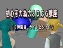 Vocaloid達とギブソンの3DCG講座 13時限目