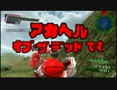 【地球防衛軍4.1】 赤ヘルオブザデッド、です! DLC1-11
