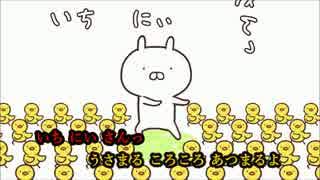 【ニコカラ】アニメ「うさまる」主題歌 (O
