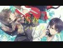 【冬コミXFD】 青春エンドレス