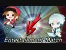 【ポケモンSM】心に刻むEntertainment Match【vs暇士】