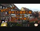 【ゆっくり】欧州5カ国巡り旅  12 コルマール編1【旅行】