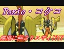 【ポケモンSM】 『Toxic・コケコ』 サンムーン環境に刺さりスギィ!?!?