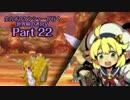 【ADVANCED実況】 全力ボウケンシャーが行く世界樹の迷宮V 【Part22】