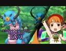 【ADVANCED実況】 全力ボウケンシャーが行く世界樹の迷宮V 【EX-7】