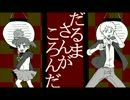 【手描き】拓也と優ちゃんでだる/まさ/んが/ころ/んだ【学園ハンサム】