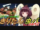 【ポケモンSM実況】きりたんと虫パpart2