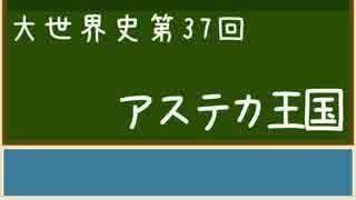 【大世界史】第37回 アステカ王国