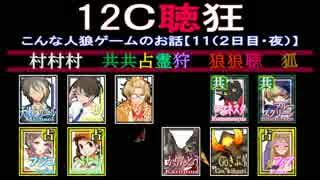 こんな人狼ゲームのお話【11(3日目)