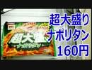 超大盛りナポリタン 160円