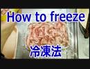 底辺流 牛肉とベーコンの冷凍保存法