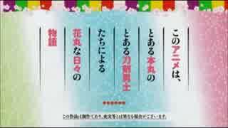 【花丸】1~12話(最終話)ED【繋げてみた】