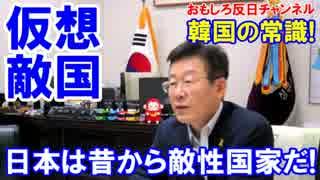 【日本は敵性国家だ】 韓国の次期大統領候補!韓国の常識を代弁!