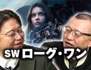 #157岡田斗司夫ゼミ12月18日号「オタク界