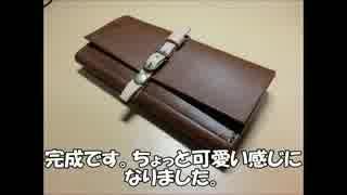 レザークラフト 長財布を作ってみた。