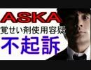 ASKA 覚せい剤使用容疑 不起訴へ