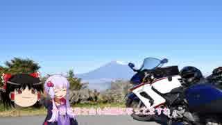 バイクで、ちょっとそこまで 伊豆編 Part3