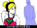 【ミルクチィー】徐倫Ver.【歌ってみた】 thumbnail