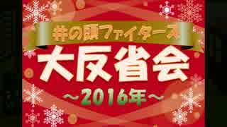 【ラジオ?】井のファイ大反省会【2016年】