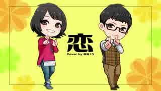【初音ミク】恋 【arrange ver.】