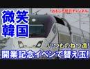 【微笑ましい韓国】 開業初の乗客おめでとう!本物の乗客は釜山に到着?