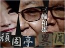 【頑固亭異聞】西村幸祐 平成28年を斬る![桜H28/12/20]