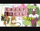 【ポケモンSM】LB式エレキパでシングルレーティング!【5days】