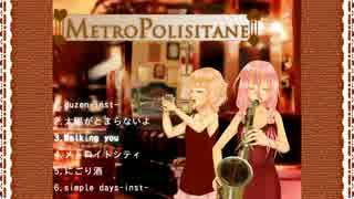 [C91新譜クロスフェード] Metro Polisitan