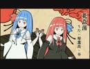 【VOICEROID】琴葉姉妹で『花菖蒲』【オリジナル曲】