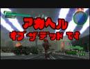 【地球防衛軍4.1】 赤ヘルオブザデッド、です! DLC1-12