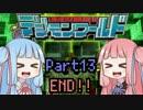 【デジモンワールド】ぼくらのデジタルアドベンチャー!END [VOICEROID+実況]
