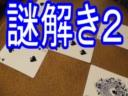 トランプを使用した謎解きゲーム!愛の戦士からの挑戦状~後編~