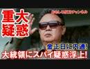 【韓国大統領にスパイ疑惑浮上】 なんと金正日にお手紙を送付!