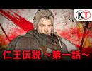 『仁王』ストーリームービー 「仁王伝説 ~第一話~」
