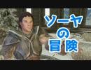 【Skyrim】ソーヤの冒険 魔術師大学編6【ゆっくり実況】