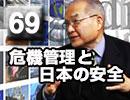志方俊之『危機管理と日本の安全』 #69~危機管理産業展2016(前編)小野寺五典×志方俊之特別対談~