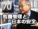 志方俊之『危機管理と日本の安全』 #70~危機管理産業展2016(後編)~