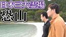 【旅ロケ】マックスむらいとクレイ勇輝の恐山1泊2日の旅 〜大間も行くよ〜