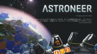 【ゆっくり実況】 拝啓 ASTRONEER   #1 【ver α:0.2.100.0】