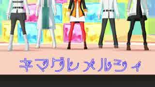 [Fate/MMD] カルデア組で気まぐれメルシィ