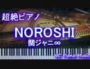 【超絶ピアノ】「NOROSHI」 関ジャニ∞ 【フル full】