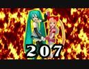【2016年末】 207 【トークロイドMMD漫才】