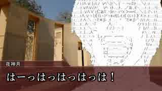 【ゆっくり実況】十二人式AA人狼Ⅱ 5日