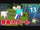【Planet Coaster 】ようこそ! 博士パークへ! #13【ゆっくり実況】