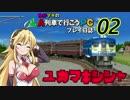 【結月ゆかり誕生祭】ゆかマキの「A列車で行こうPC」プレイ日誌 Part02