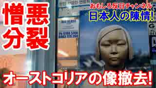 【オーストコリアで反日カウンター】 日本人を侮辱する像を撤去しろ!