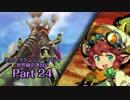【ADVANCED実況】 全力ボウケンシャーが行く世界樹の迷宮V 【Part24】